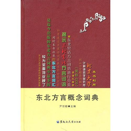 东北方言概念词典