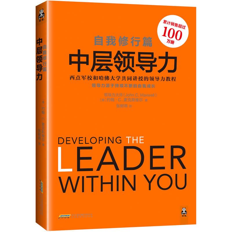 中层领导力:自我修行篇