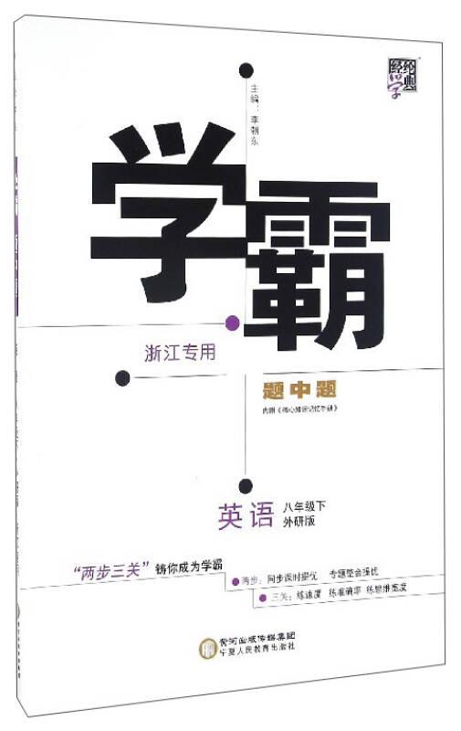 学霸题中题:英语(八年级下 外研版 浙江专用)