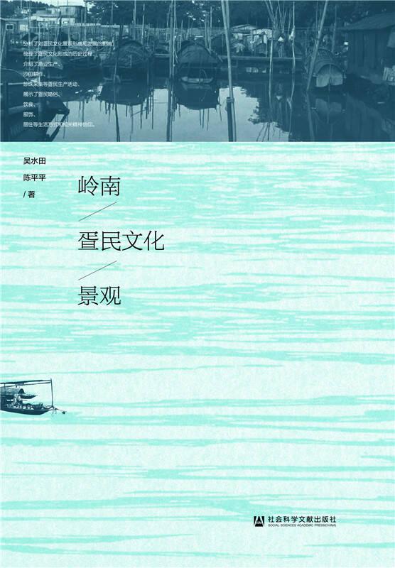 岭南疍民文化景观