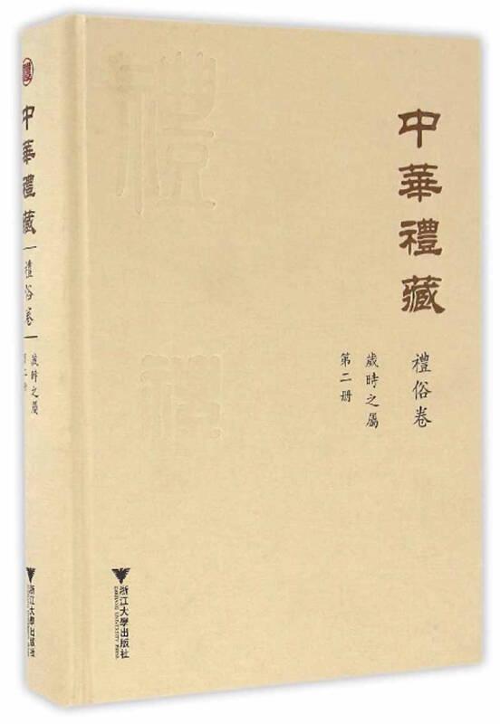 中华礼藏·礼俗卷:岁时之属·第二册