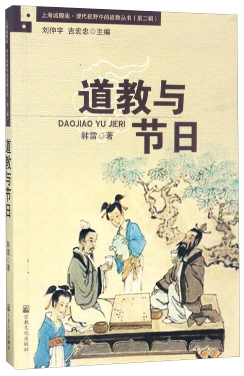 道教与节日/上海城隍庙·现代视野中的道教丛书(第二辑)