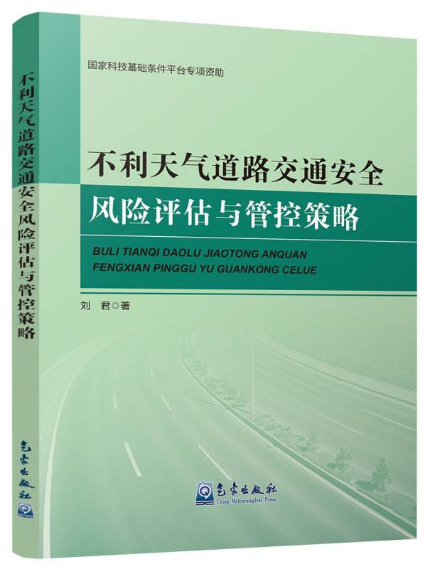 不利天气道路交通安全风险评估与管控策略