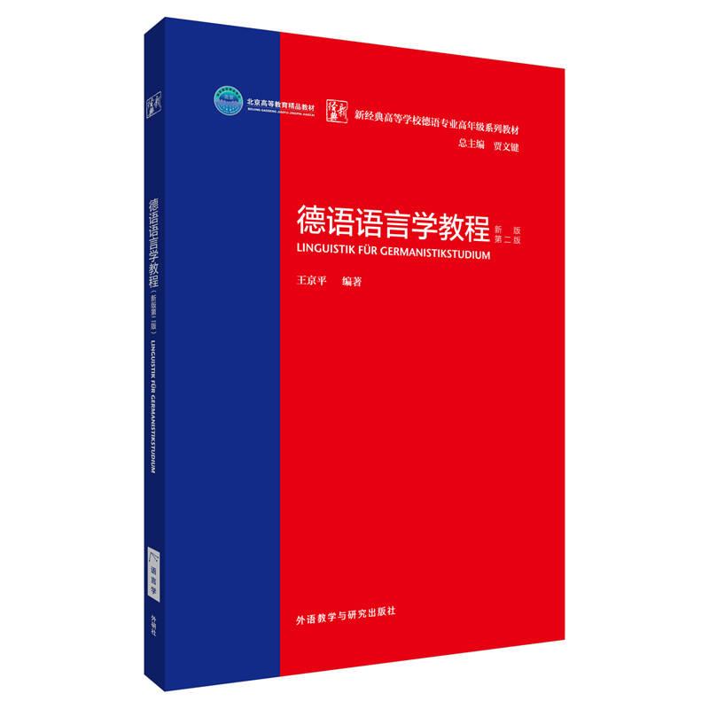 德语语言学教程:新版第二版