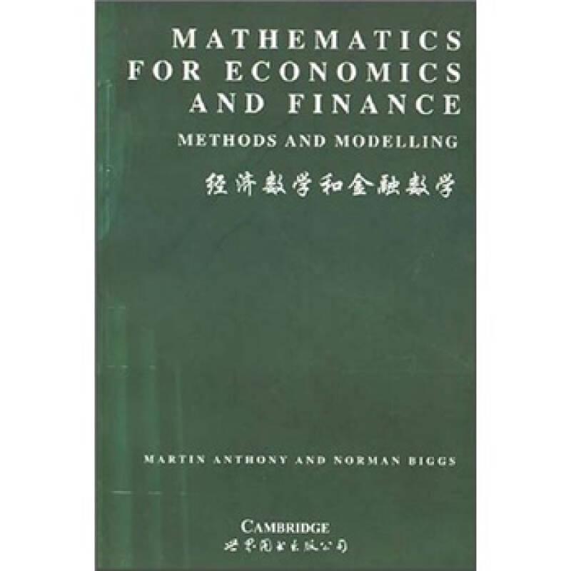 经济数学和金融数学