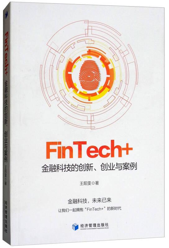 FinTech+:金融科技的创新、创业与案例