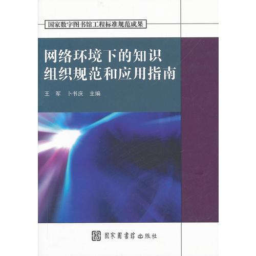 网络环境下的知识组织规范和应用指南