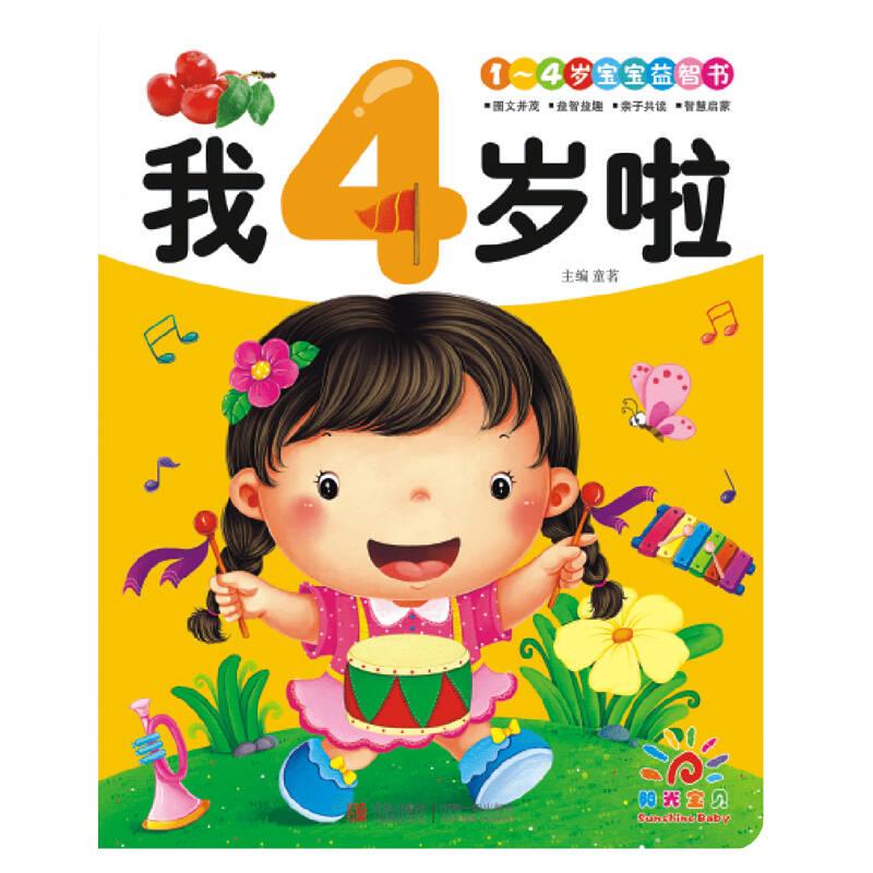 阳光宝贝 1~4岁宝宝益智书:我4岁啦