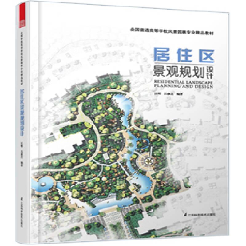 全国普通高等学校风景园林专业精品教材:居住区景观规划设计