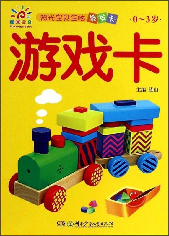 阳光宝贝全脑激发卡:游戏卡(0-3岁)
