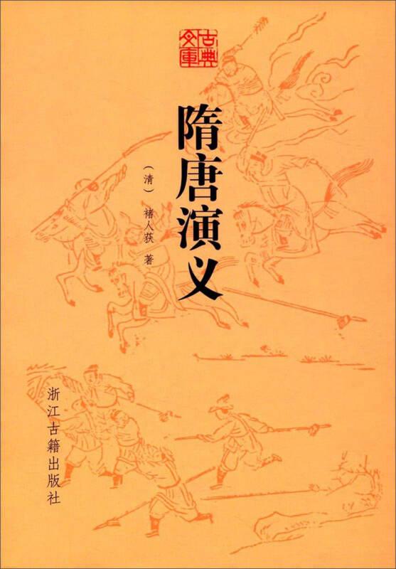 隋唐演义/古典文库