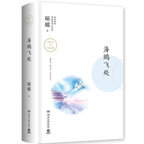 海鸥飞处(琼瑶系列精装小说)
