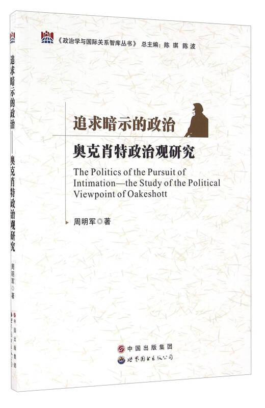 政治学与国际关系智库丛书 追求暗示的政治:奥克肖特政治观研究