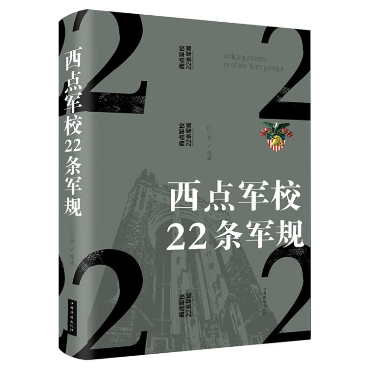 西点军校22条军规(纯美悦读·32开彩色精装)