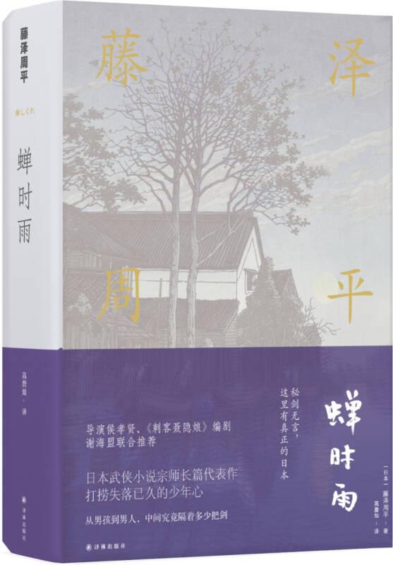 藤泽周平作品:蝉时雨