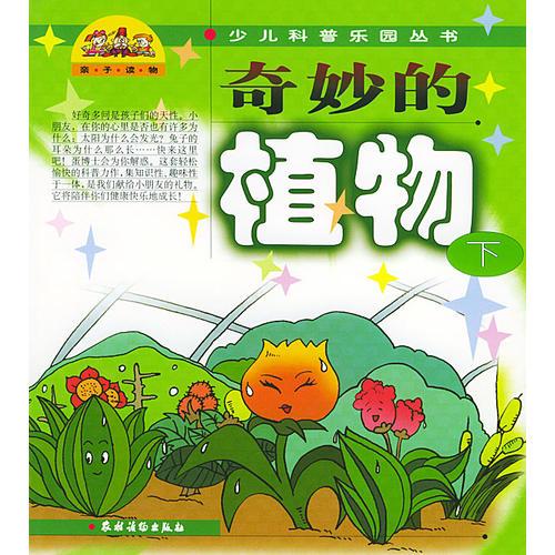奇妙的植物(下)