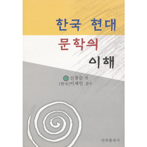韩国现代文学解读(朝文)