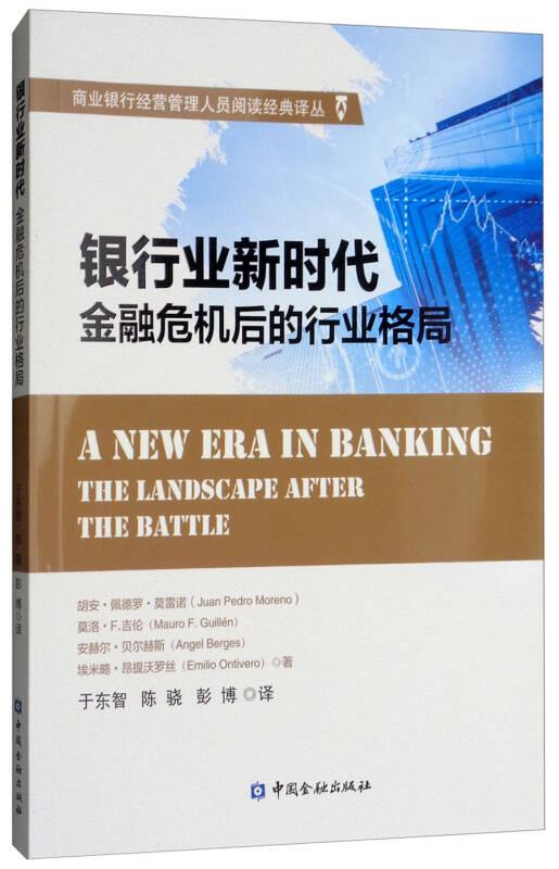 银行业新时代:金融危机后的行业格局
