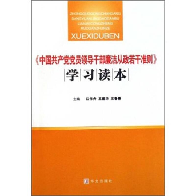 《中国共产党党员领导干部廉洁从政若干准则》学习读本
