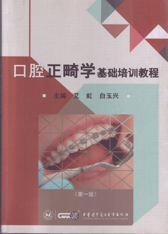 口腔正畸学基础培训教程(第一版)