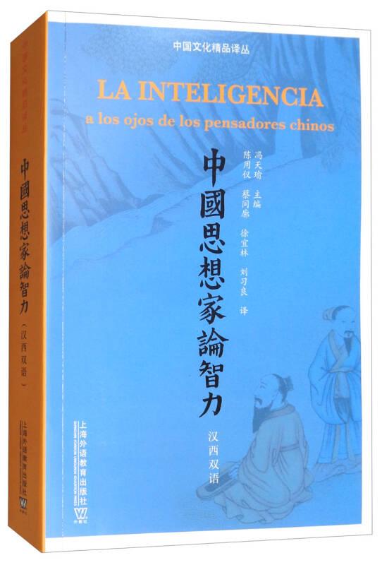 中国文化精品译丛:中国思想家论智力(汉西双语)