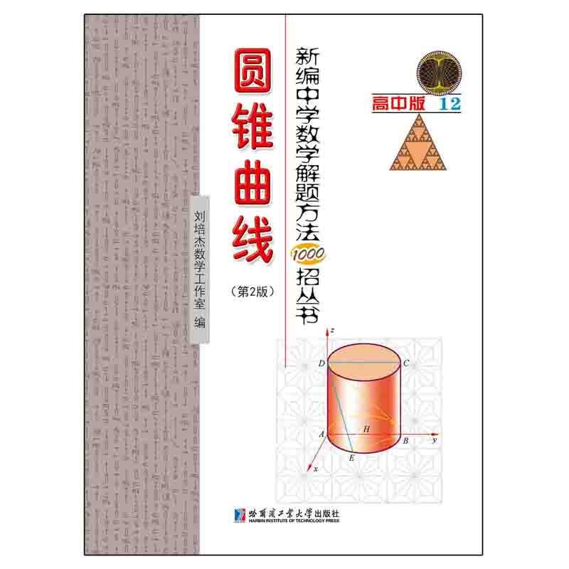 新编中学数学解题方法1000招丛书 圆锥曲线