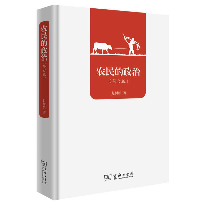 农民的政治(修订版)