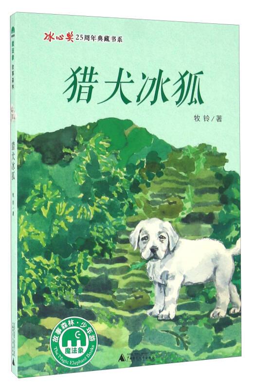 猎犬冰狐/冰心奖25周年典藏书系