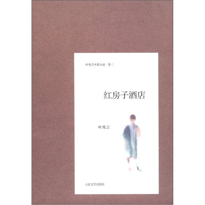 叶兆言中篇小说(卷3):红房子酒店