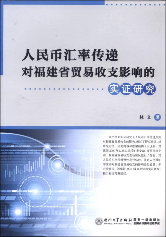 人民币汇率传递对福建省贸易收支影响的实证研究