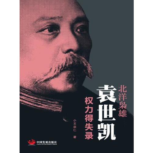 北洋枭雄:袁世凯权力得失录