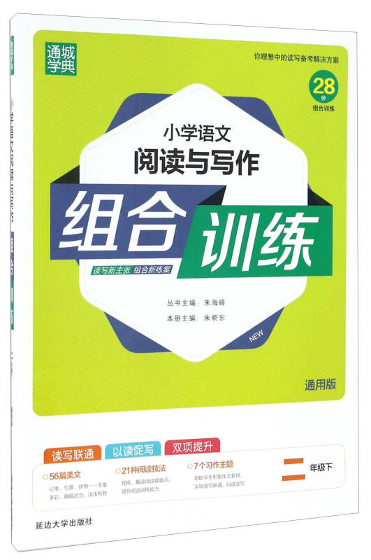 通城学典:小学语文阅读与写作组合训练(二年级下 通用版)