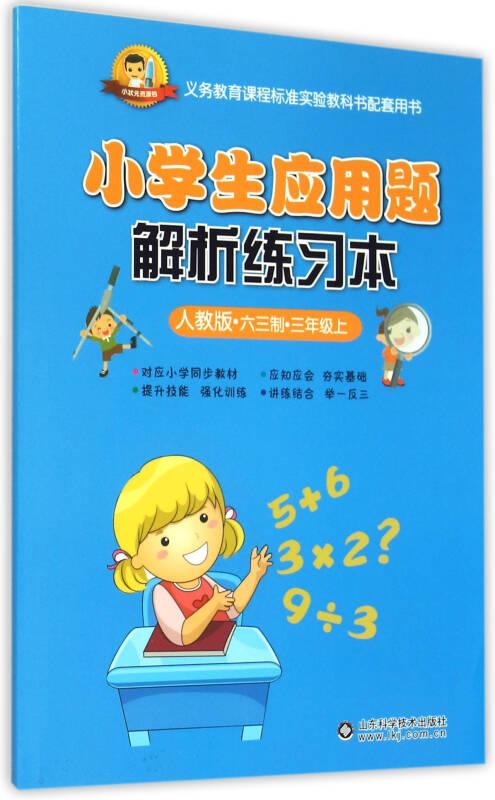 小学生应用题解析练习本:三年级上(人教版 六三制)