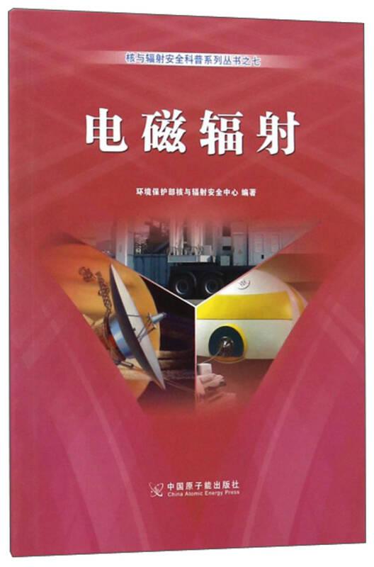 电磁辐射/核与辐射安全科普系列丛书7