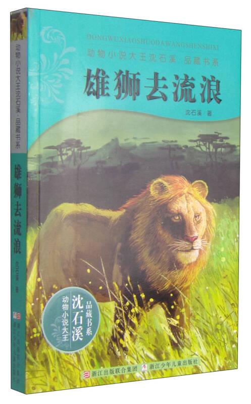 【二手9成新】雄狮去流浪 /沈石溪 浙江少年儿童出版社