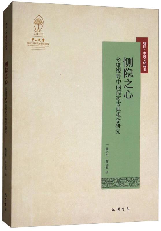 恻隐之心:多维视野中的儒家古典观念研究