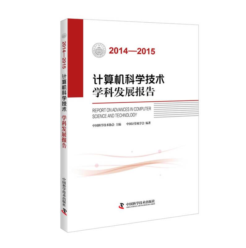 计算机科学技术学科发展报告(2014-2015)