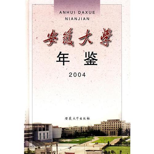 安徽大学年鉴2004