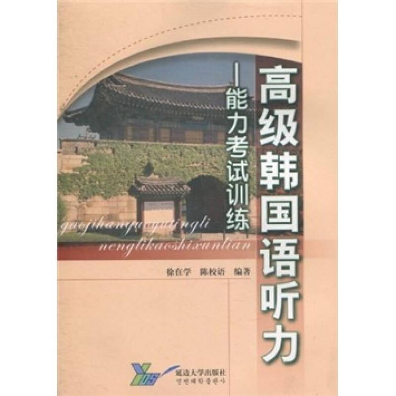 高级韩国语听力:能力考试训练