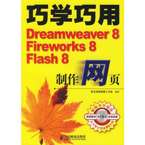 巧学巧用Dreamweaver 8、Fireworks 8、Flash 8制作网页