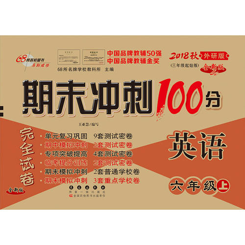 期末冲刺100分英语六年级上册18秋(外研版)全新版