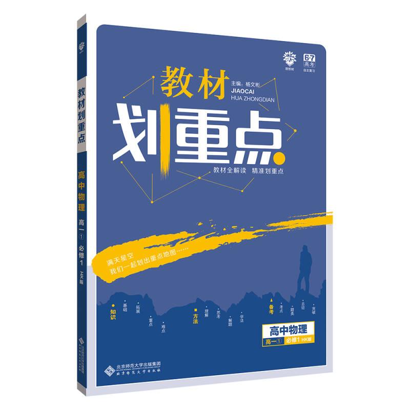 理想树 2019新版 教材划重点 高中物理高一①必修1 HK版 沪科版 教材全解读