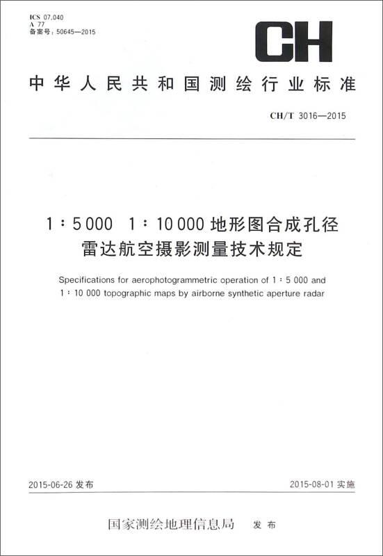 中华人民共和国测绘行业标准(CH\T3016-2015):1:5000 1:10000地形图合成孔径雷达航空摄影测量技术
