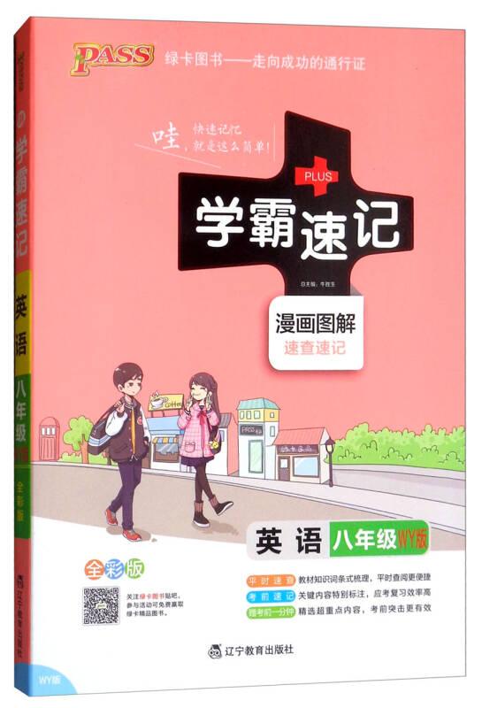 学霸速记:英语(八年级 WY版 全彩版)