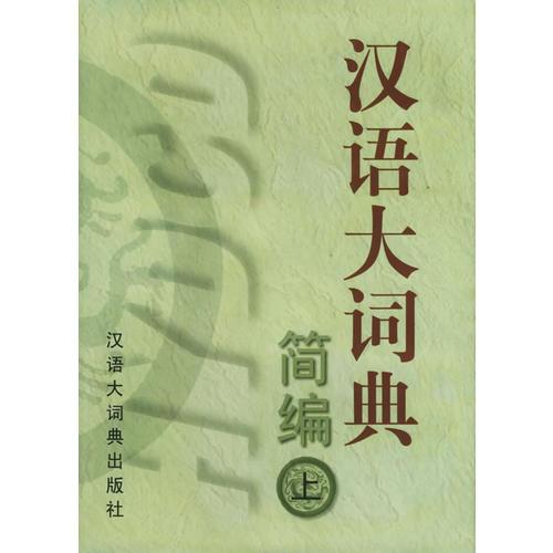汉语大词典简编(上下)盒精装