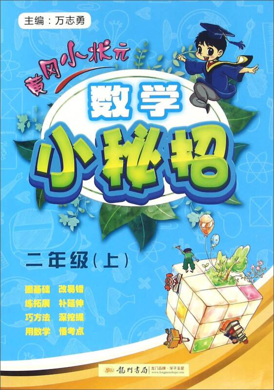 黄冈小状元:数学小秘招(二年级上)