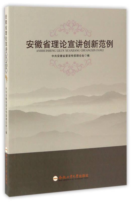 安徽省理论宣讲创新范例
