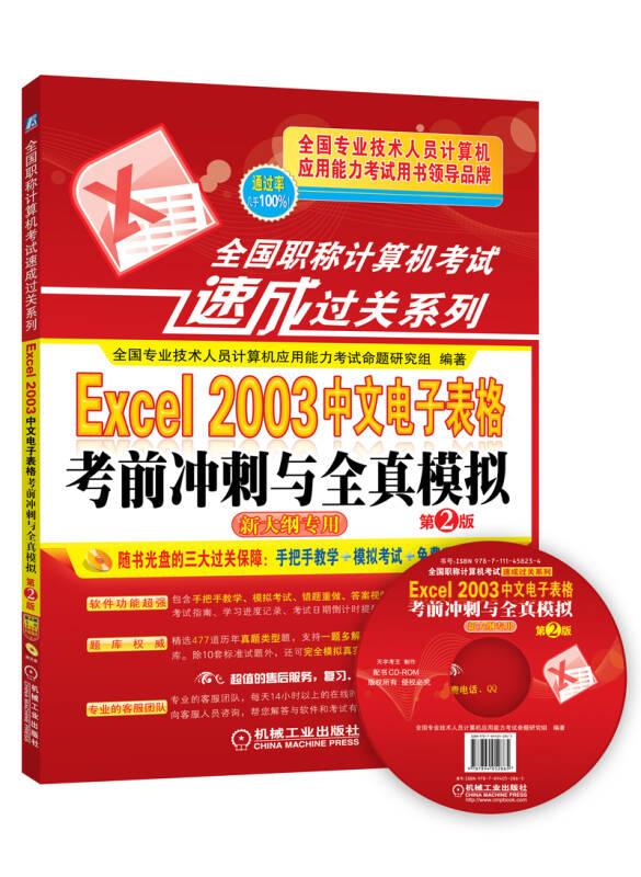 全国职称计算机考试速成过关系列:Excel 2003中文电子表格考前冲刺与全真模拟