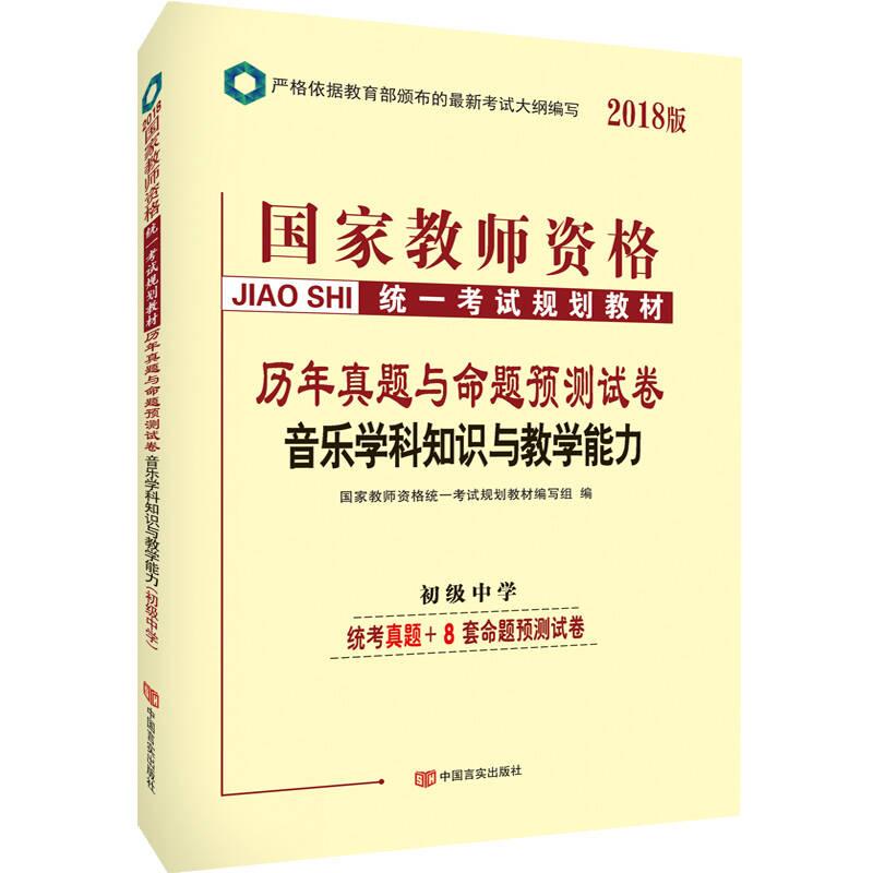中人2018国家教师资格考试用书教材历年真题与命题预测试卷初中音乐学科知识与教学能力(初级中学)