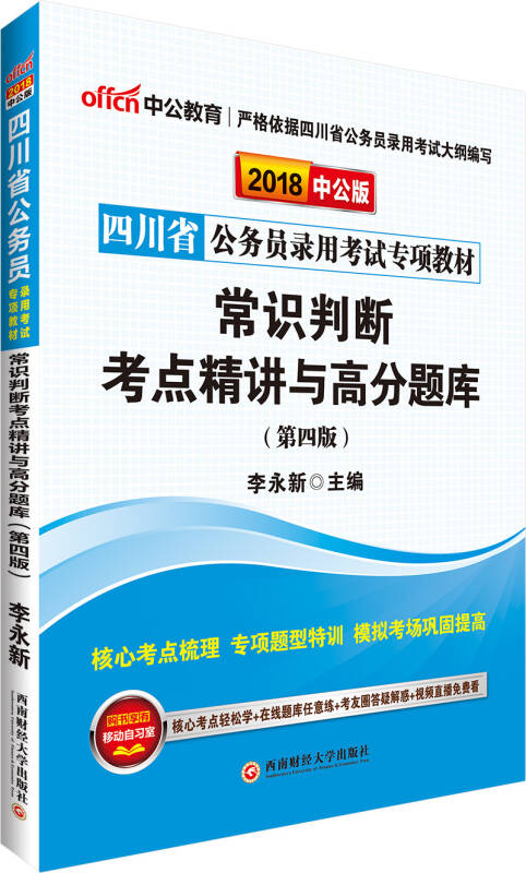 中公版·2018四川省公务员录用考试专项教材:常识判断考点精讲与高分题库(第4版)